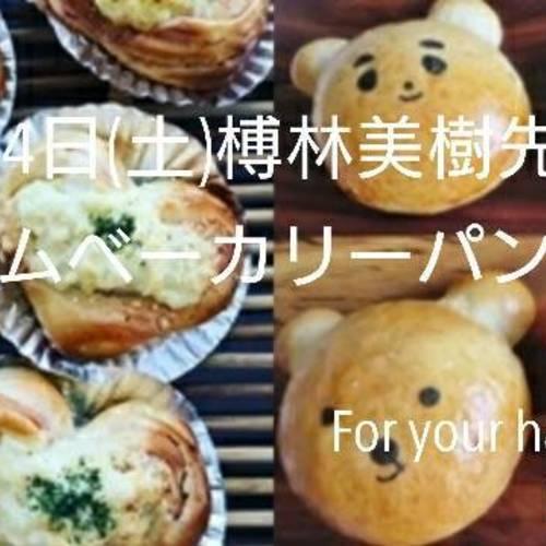 8月4日(土) 榑林美樹先生 ホームベーカリーパン教室