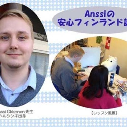 【10/20(土)新小岩開催】Anssiの安心フィンランド語講座(ランチ付き)