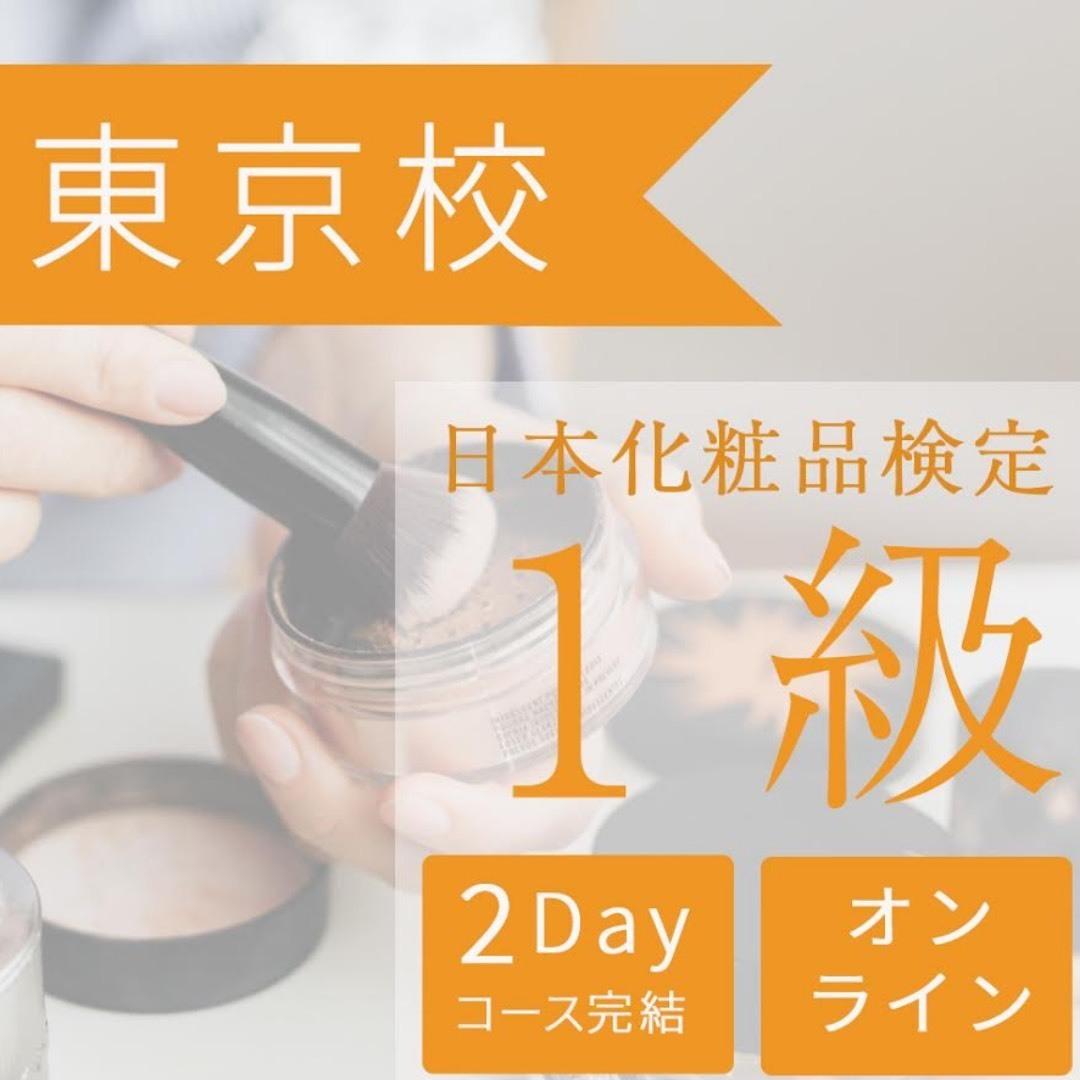 東京校【1級オンライン講座】お家でゆっくり3時間×2回完結