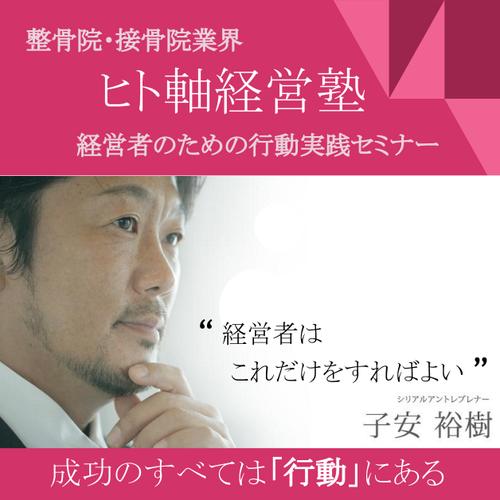 """""""ヒト軸経営塾"""" 経営者のための行動実践セミナー"""