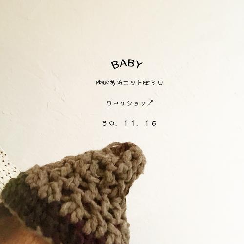 【11/16みのマママルシェ】指編みベビー用ニット帽orターバンつくり・ワークショップ