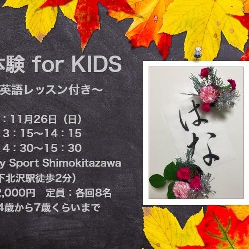 書道体験 for KIDS~秋の思い出~