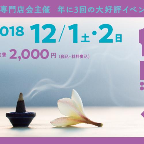お香作り体験会 2018