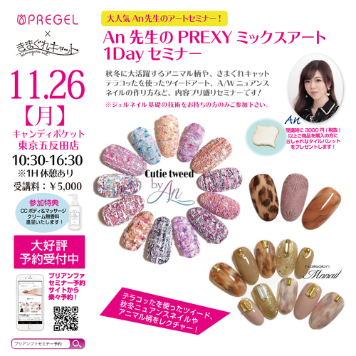 【東京五反田】An先生のPREXYミックスアート1Dayセミナー 11月追加!