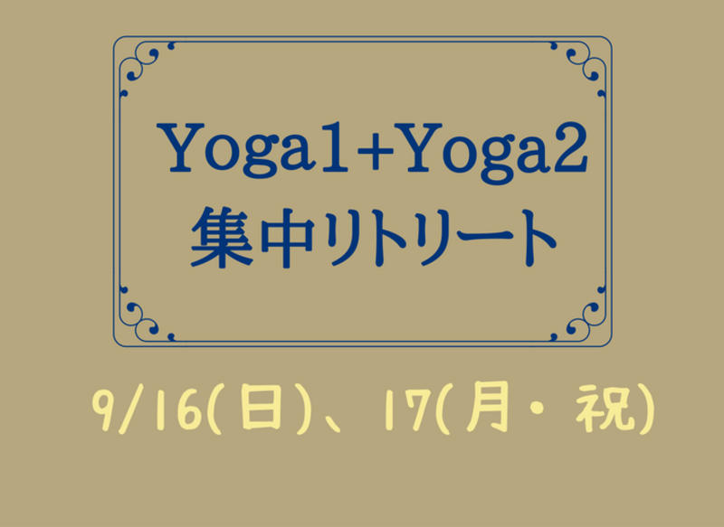 Yoga1+Yoga2集中リトリート
