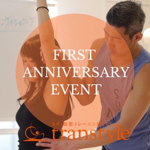 transtyle一周年記念 特別解放クラス「ファンクショナル・ボディ・ヨガ®︎」中島正明