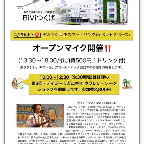 4/29(土・祝)オープンマイク開催。受付終了!