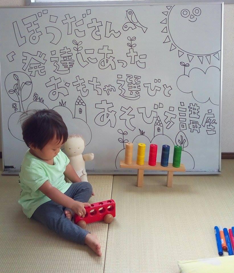 「発達にあったおもちゃ選びと遊ばせ方」講座