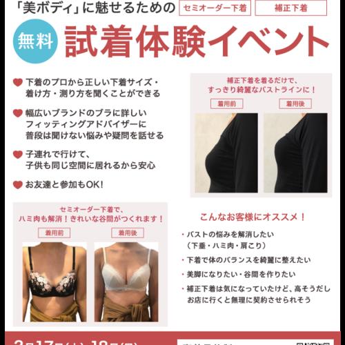 【無料】セミオーダー下着と補正下着の試着体験イベント