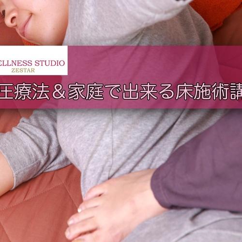 ⭐️⭐️足圧療法&家庭で出来る床施術法