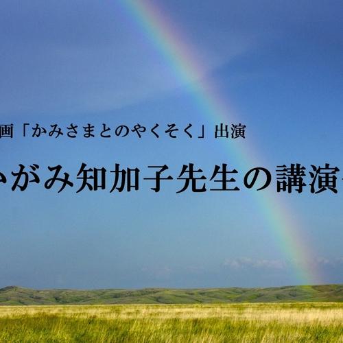 2017年10月7日(土)かがみ知加子先生の講演会