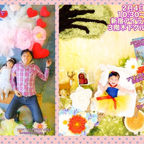 【映画チケットプレゼント付】2月4日日曜日 新宿アイランドタワーdeおひるねアート撮影会
