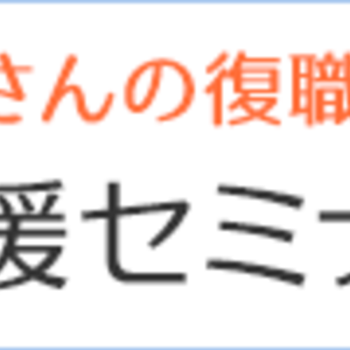 復職応援セミナー【東京】《口腔ケアミニセミナー付き》