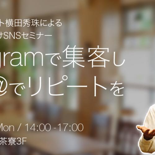 飲食店向けSNSセミナー「Instagramで集客しLINE@でリピートの秘訣」京都市で初開催
