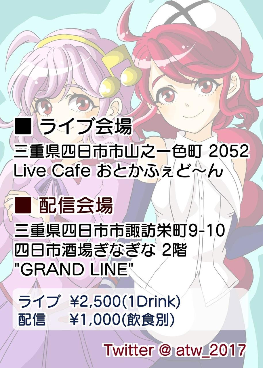 6/24(土)アニメチックワールド予約フォーム