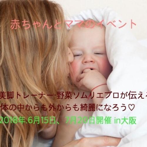 《満員御礼》赤ちゃんとママのイベント〜体の中からも外からも綺麗になろう〜in大阪