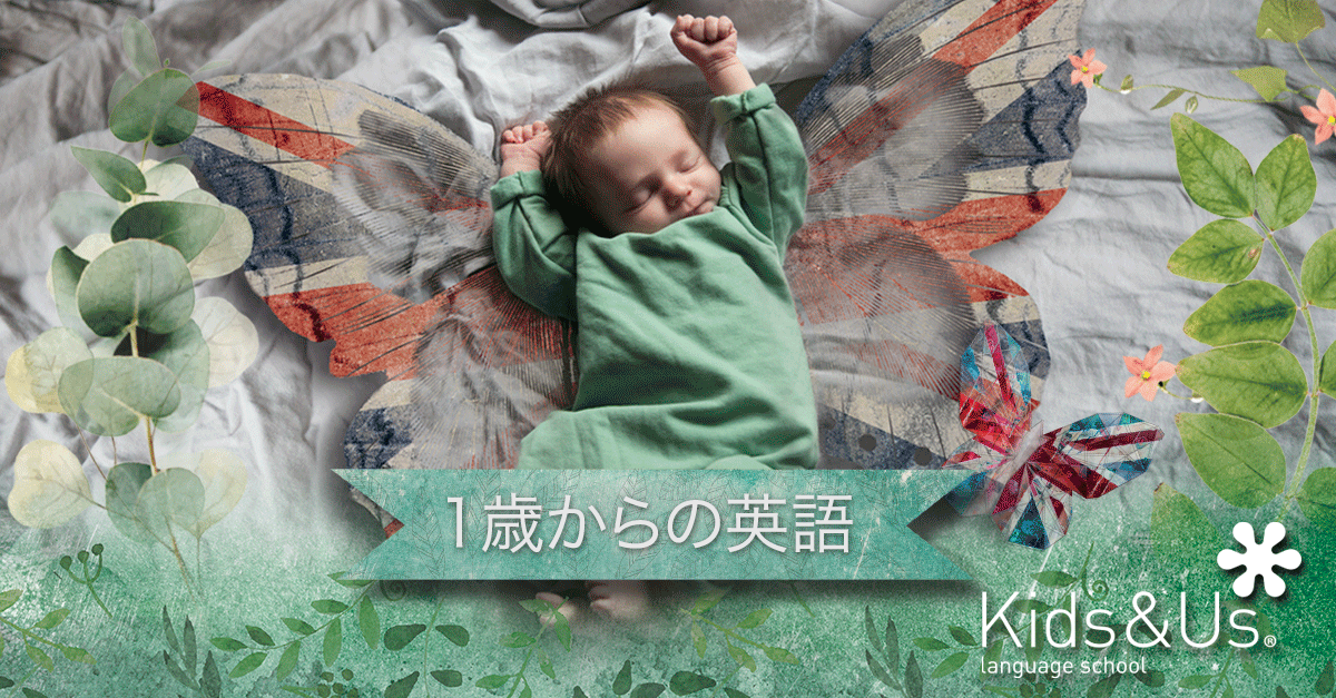 2/12 Kids&Us 模擬レッスン体験会☆1歳児クラス☆