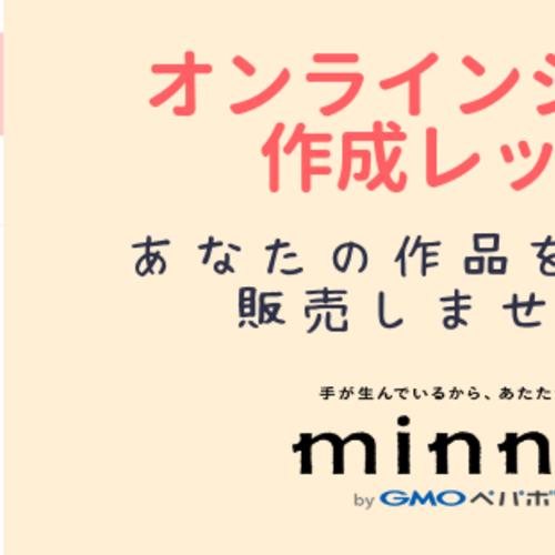 【初めての方向け】minne(ミンネ)でのオンラインショップ作成レッスンを致します!