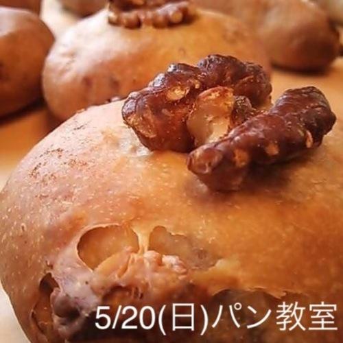5月20日(日) 森友香先生 パン教室