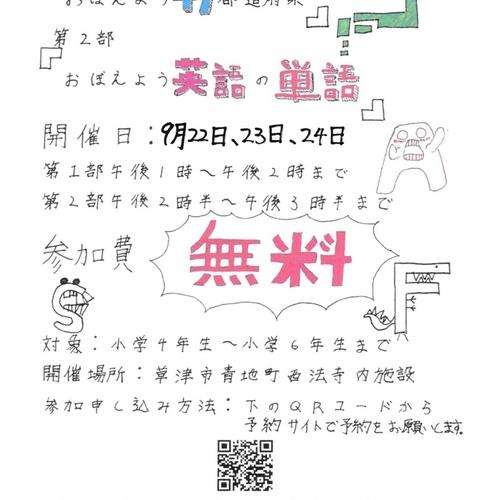 ともいき学舎の生徒たちによる 覚えよう『47都道府県』&『英語の単語』教室!!