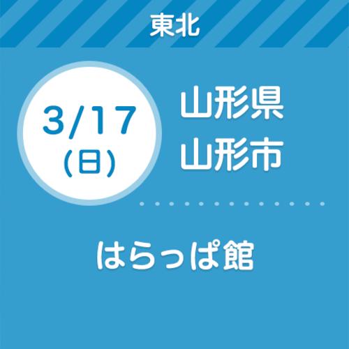 3月17日(日)はらっぱ館【無料】親子撮影会&ライフプラン相談会