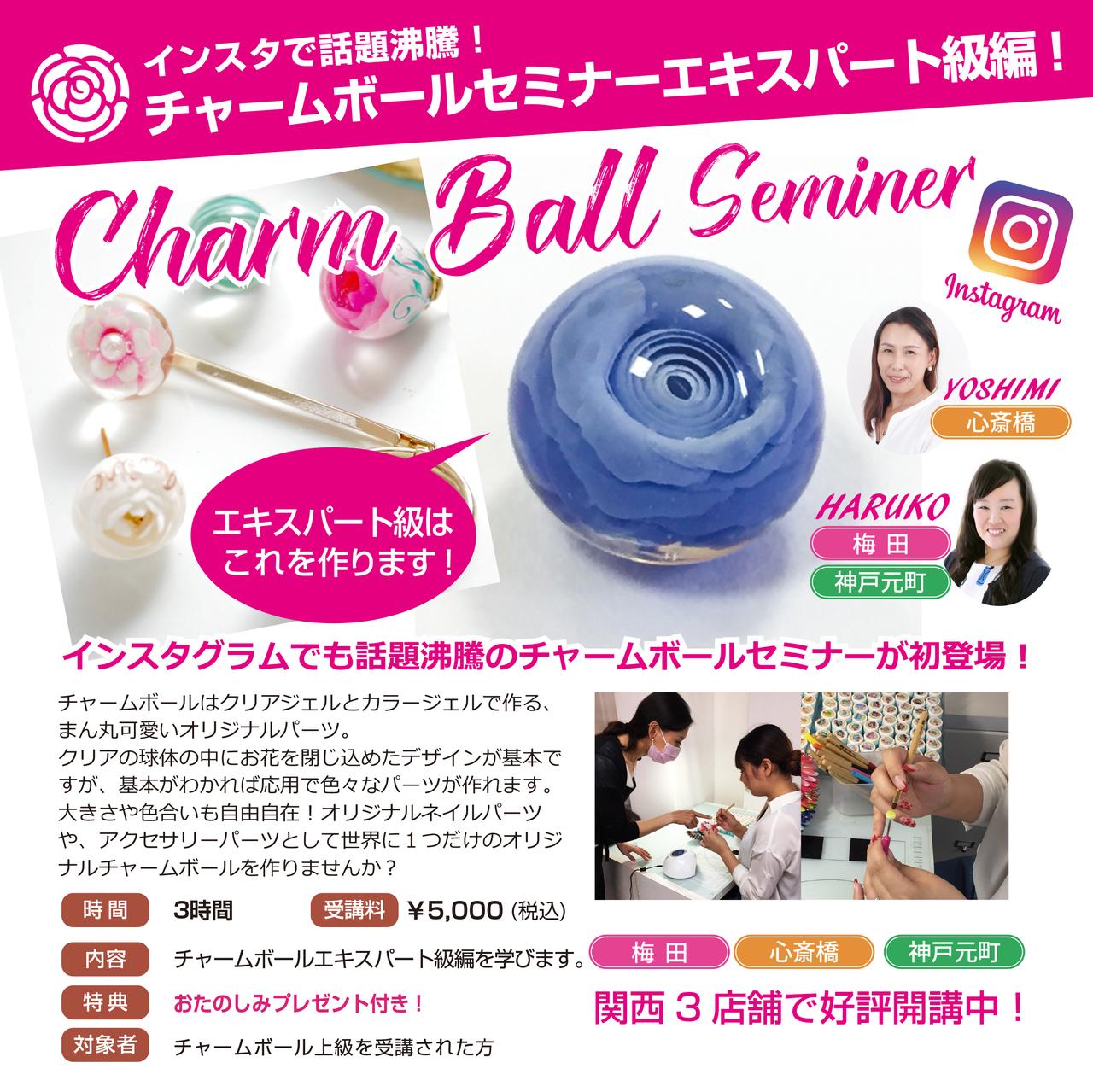 【大阪梅田】チャームボールhow-toセミナー エキスパート編