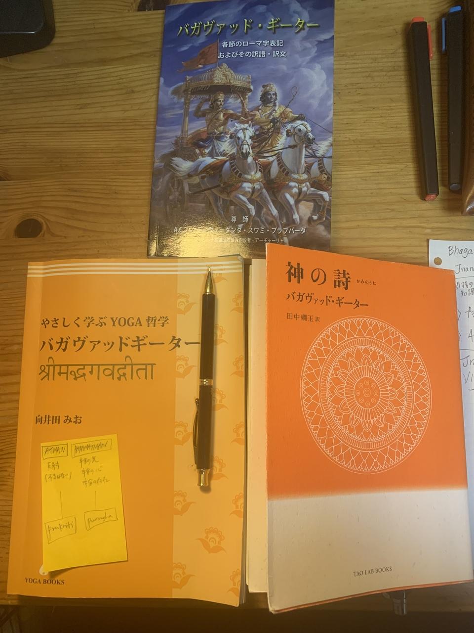 ヨガ哲学クラス<バガヴァッド・ギーターをのんびり読む会 など>