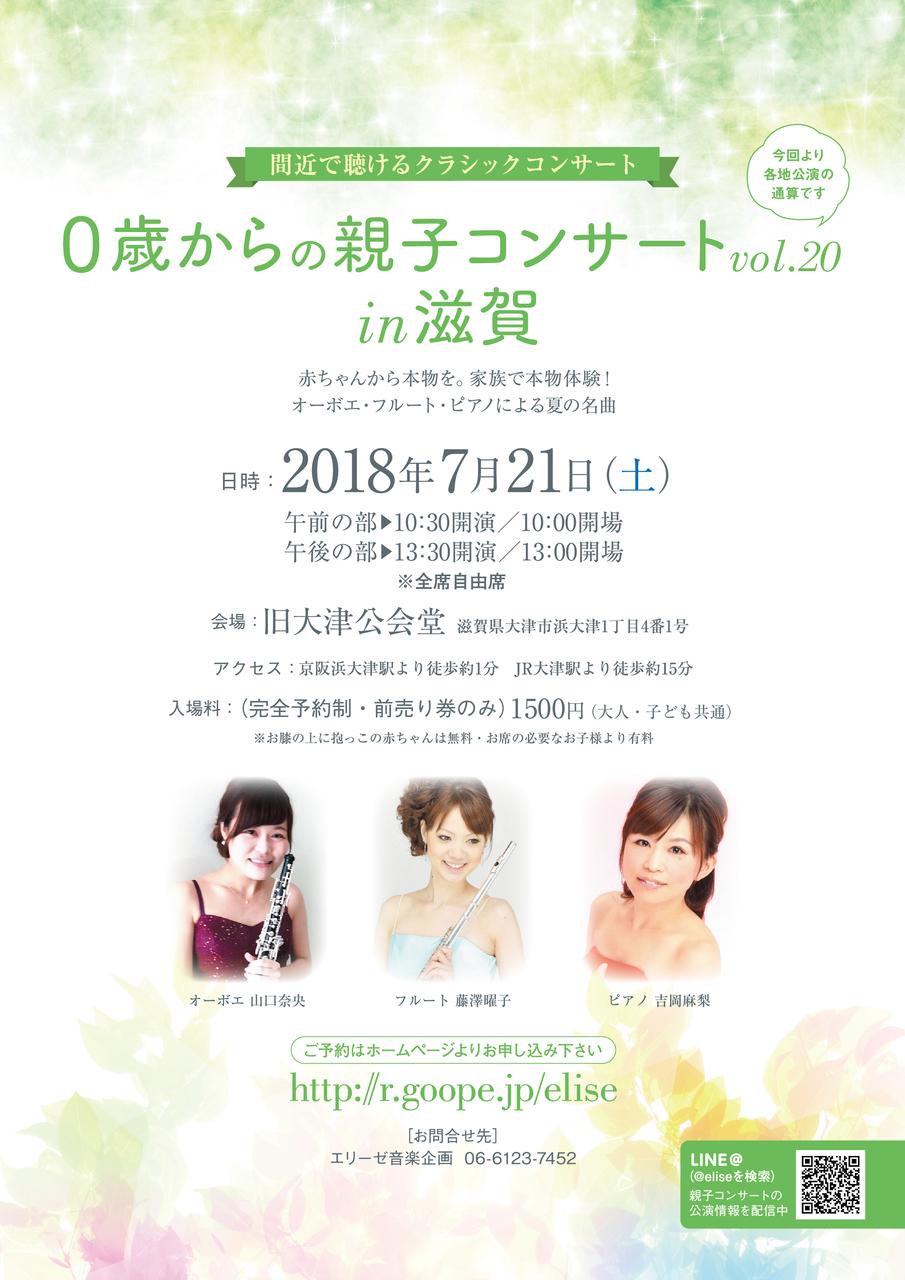 0歳からの親子コンサートvol.20【in滋賀】