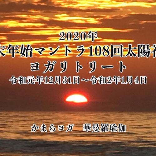 年末年始マントラ108回太陽礼拝ヨガリトリート4泊5日