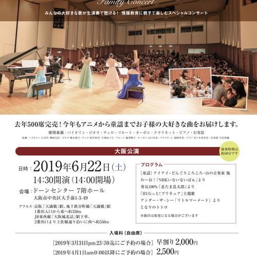 ファミリーコンサート~0歳からの親子コンサート35回記念公演~