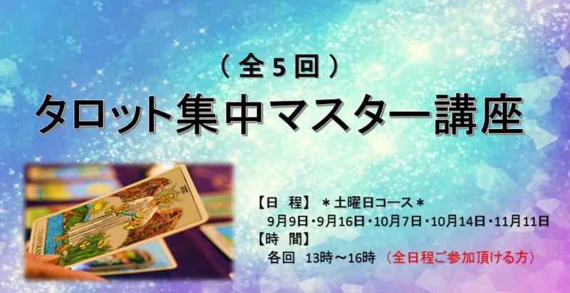 【秋開講】タロット集中マスター講座(全5回/ライダーウエイト版)