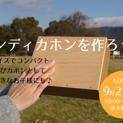 【9/22日】ハンディカホンを作ろう!ワークショップ@大阪十三