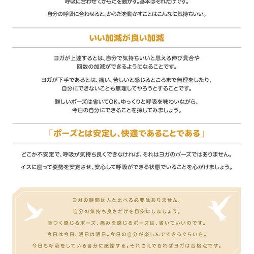 【6/22・23秋田開催】《ヨガセラピー入門講座》 〜やさしいポーズを教える力をつける〜(一般会員・学生会員様)