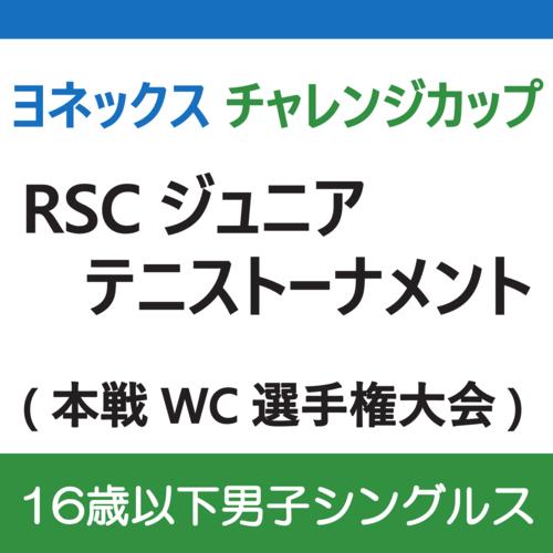 YC-RSC-WC-U16-MS