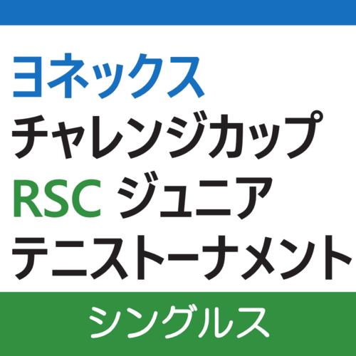 ヨネックスチャレンジカップ RSCジュニアテニストーナメント【シングルス】