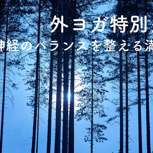 【6/28開催】外ヨガ特別クラス「自律神経を整える満月ヨガ」