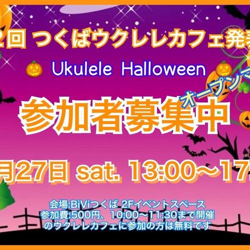 🎃Ukulele Halloween オープンマイク🎃  【第2回 つくばウクレレカフェ発表会】  参加者募集!!