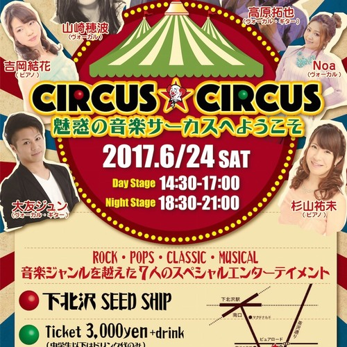LIVEイベント circus×circus