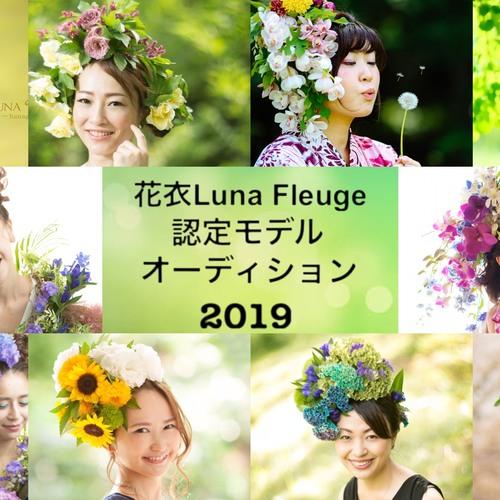 花衣 Luna Fleuge 認定モデルオーディション2019