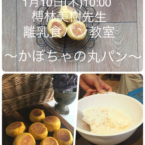 1月10日(木)榑林美樹先生の離乳食パン教室
