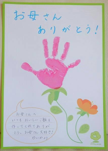 【ママハピEXPO inペリエ千葉】5月11日(金) 世界にひとつだけの手形足形アート