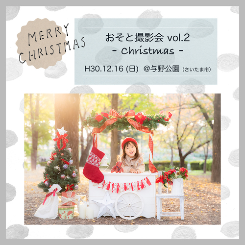 12月16日(日) おそと撮影会 vol.2 ~Christmas~