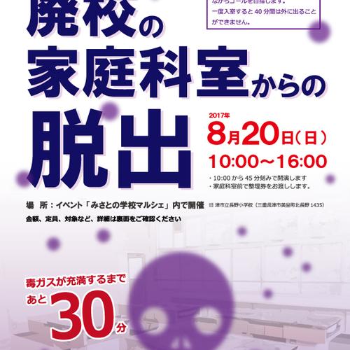 【8/20】みさとの学校マルシェ 謎解きイベント ボランティア募集