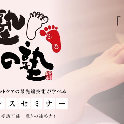 足のスペシャリスト(フットケア)(単独受講可能)