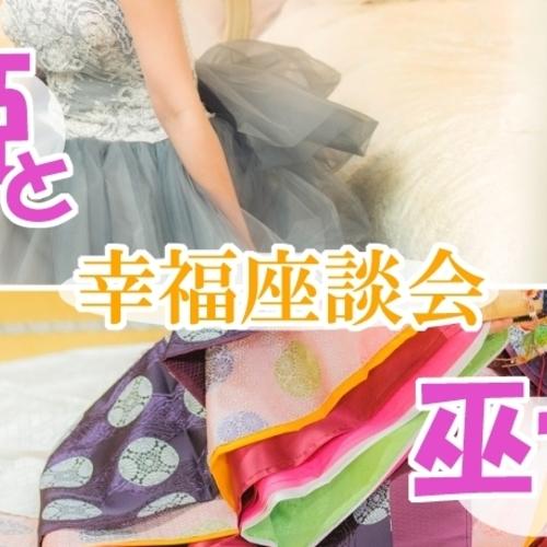 姫と巫女の幸福座談会(奉納制)