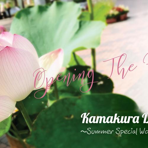【横浜Umiのいえ】7/24(月)ハートをひらく夏のスペシャルワーク&セラピー