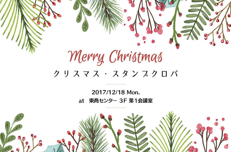 12/18(月) クリスマス・スタンプクロパ