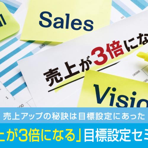 【東京・体験セミナー】売上が3倍になる目標設定セミナー&経営者のための営業売上UP倶楽部説明会