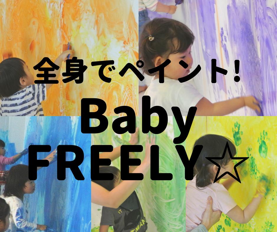 [2歳] 全身でペイント!Baby FREELY☆Robots(ロボット)5月