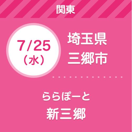 7/25(水)ららぽーと新三郷 | 【無料】親子撮影会&ライフプラン相談会